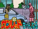 天体戦士サンレッド FIGHT. 29 (2期第3話)