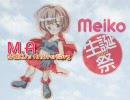 【MEIKO生誕祭2009】M.A. / shu-t【オリジナル】 thumbnail