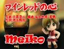 【MEIKO生誕祭2009】ワインレッドの心(カバー) thumbnail