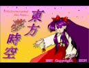 第87位:東方旧作、ストーリー鑑賞(夢時空、靈夢、魅魔、魔理沙) thumbnail