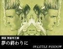 【30分間探偵】LITTLE WINDOW【神宮寺三郎/夢の終わりに】