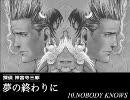 【30分間探偵】NOBODY KNOWS【神宮寺三郎/夢の終わりに】