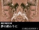 【30分間探偵】RELAXATION I【神宮寺三郎/夢の終わりに】