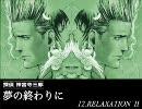 【30分間探偵】RELAXATION II【神宮寺三郎/夢の終わりに】