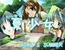 【MAD】Girl's Summer[落下星][夏少女]