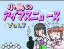 アイドルマスター 小鳥のアイマスニュースVol.7