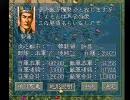 【三国志5】 地味な君主だと思う 孔伷 で実況プレイ その18