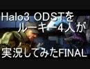 【最終回】Halo3ODSTのストーリーモードを4人で実況してみた8【前編】 thumbnail
