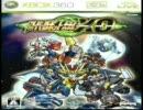 スーパーロボット大戦XO BGM集(1/3)