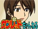 天体戦士サンレッド FIGHT. 32 (2期第6話)