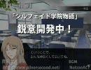 シルフェイド学院物語 開発途上Ver0.7ムービー thumbnail