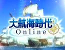 【BGM】大航海時代Online~街編~【無印Ver】