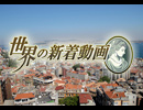 【ニコニコ動画(9)】世界の新着動画【新機能】 thumbnail