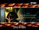 【ニコニコ動画】【ディスカバリー】 古代日本の英知 【チャンネル】1/3を解析してみた