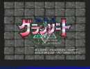 PC-E Super Grafx  魔動王 グランゾード stage 6 + ending