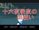 【東方GTA】十六夜咲夜の御使い 第6話「瀟洒と華胥と妖精と」 thumbnail