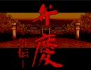 【三十路が実況しています】 弁慶外伝-20ミソティ 【PCエンジン】