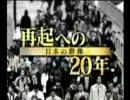 【ニコニコ動画】日本の群像・再起への20年を解析してみた