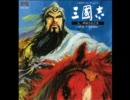 光栄CDドラマコレクションズ三国志 第五巻「関羽雲長之巻」