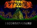 PC88版 ラプラスの魔 OP