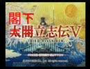 アイドルマスター+太閤立志伝Ⅴ 閣下立志伝プロローグ