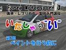 Forza3痛車・レプリカ入門講座「いたしゃの『い』」