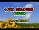 十六夜咲夜の御使い (番外編) その1 thumbnail