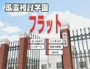 【微エロギャルゲー】実況・風雲相討学園フラット その1
