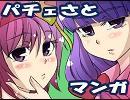 パチェさとマンガ【小ネタ編】 thumbnail