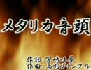 メタリカ音頭 宮崎吐夢 鳥羽ジャングル カオス動画