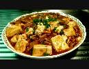 男の厨房HD 第12回 「麻婆豆腐(第1回リメイク)」
