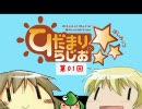 第91位:【ラジオ】ひだまりスケッチ ひだまりらじお×☆☆☆ 第1回 thumbnail