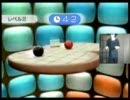 wiiFit体感プレイpart5『バランスゲーム編』