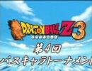 PS2 DRAGON BALL Z3 第4回パスキャラトーナメント 予告動画