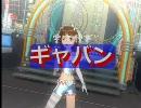 アイドルマスター 「宇宙刑事ギャバン」 thumbnail