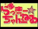 【第十六回】裏らっきー☆ちゃんねる【ガンダム・苺ましまろ編】 thumbnail