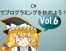【ニコニコ動画】C# でプログラミングを始めよう! Vol.6を解析してみた