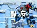 トランスフォーマー マイクロン伝説 第23話(1/2)