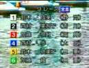 【ニコニコ動画】実況者泣かせの宮島競艇その1を解析してみた