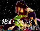 【イスカ】E.F.B~恒久の氷結~ full.ver【詠唱してみた】 thumbnail