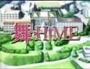 【MAD】舞-HiMEキャプター