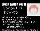 1曲15秒で巡る家庭用beatmania5鍵盤収録曲