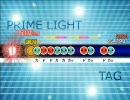 【太鼓さん次郎】PRIME LIGHT【TAG】
