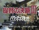 【TAS】 提督の決断3PK 大和特攻 難しい 1945/4/30クリア 1/4