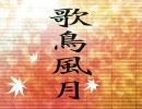 【OP】歌い手で繋ぐ歌アルバム~2009秋~【歌鳥風月】※ツアー終了