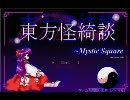 the Last Judgement from 東方怪綺談 thumbnail