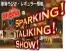 【気まぐれうp】2009年9月26日or27日放送angelaの「sparking!talking!Show!!」