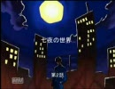 【MUGENストーリー】七夜の世界 第2話 thumbnail