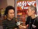 闘劇07 2日目 大須晶インタビュー