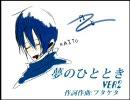 【KAITO】 夢のひとときVer2 【オリジナル】